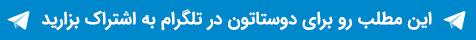 اشتراک در تلگرام