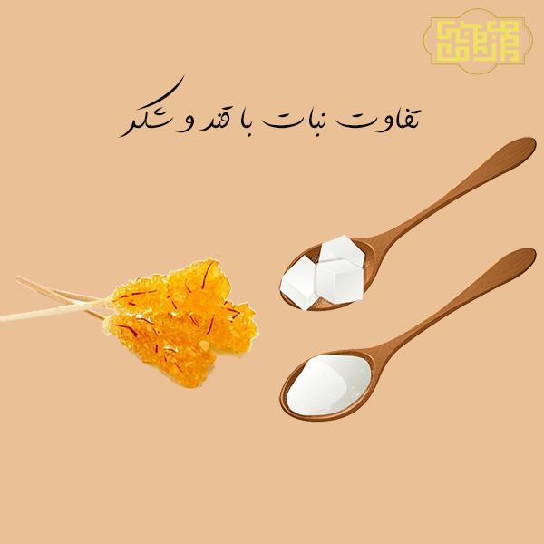 تفاوت نبات با قند و شکر