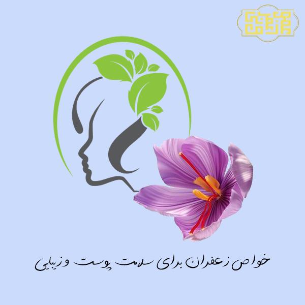 خواص زعفران برای سلامت پوست و زیبایی
